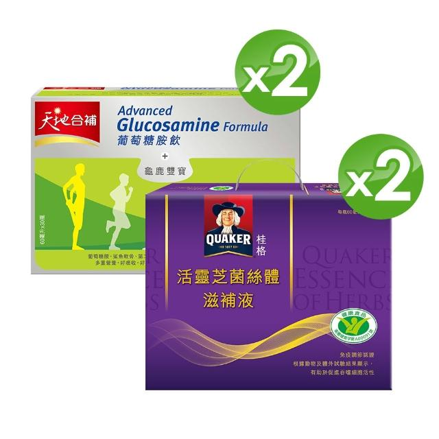 【桂格】活靈芝滋補液禮盒30入x2盒+天地合補高單位葡萄糖胺飲30入x2盒
