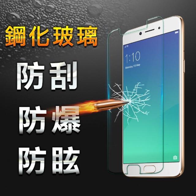 【YANG YI】揚邑 OPPO A77 5.5吋 9H鋼化玻璃保護貼膜(防爆防刮防眩弧邊)