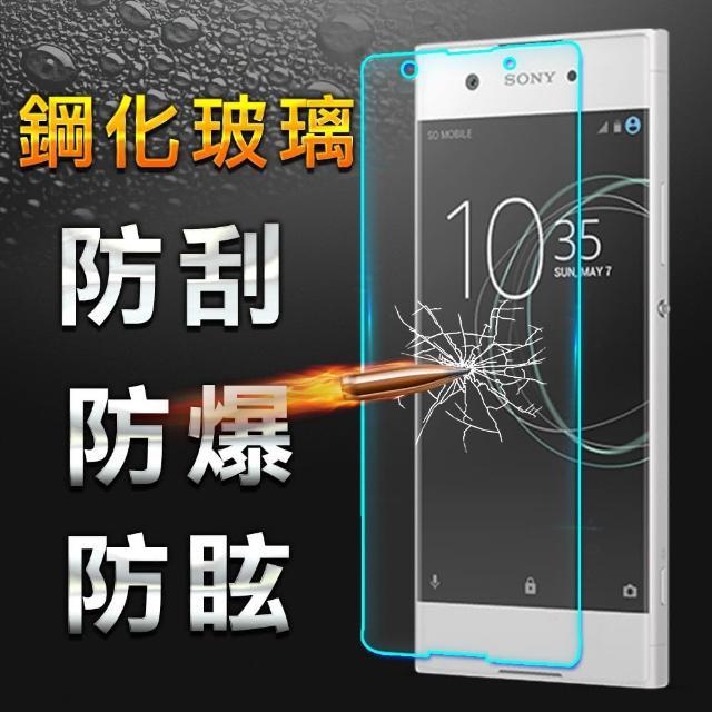【YANG YI】扬邑 SONY Xperia XA1 5吋 9H钢化玻璃保护贴膜(防爆防刮防眩弧边)