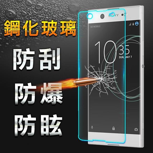 【YANG YI】扬邑 SONY Xperia XA1 Ultra 6吋 9H钢化玻璃保护贴膜(防爆防刮防眩弧边)