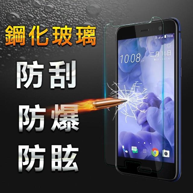 【YANG YI】揚邑 HTC U Play 5.2吋 9H鋼化玻璃保護貼膜(防爆防刮防眩弧邊)