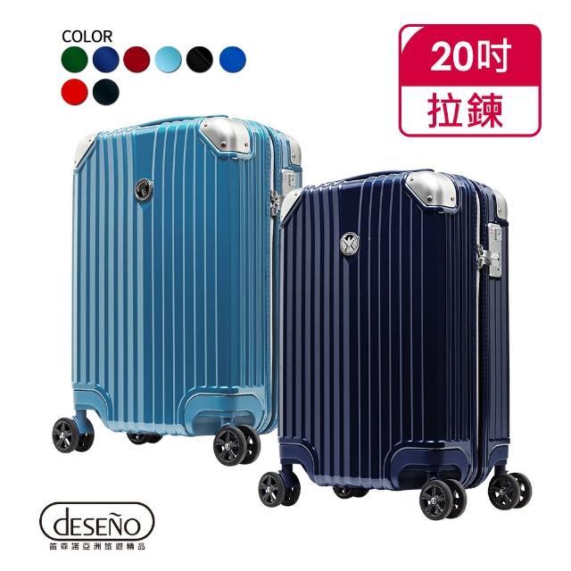 【Deseno】Marvel漫威奧創紀元系列20吋新型拉鍊行李箱(多款任選)