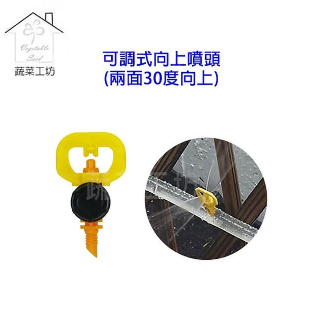【蔬菜工坊007-B55】水管專用噴頭-可調式向上噴頭(兩面30度向上)