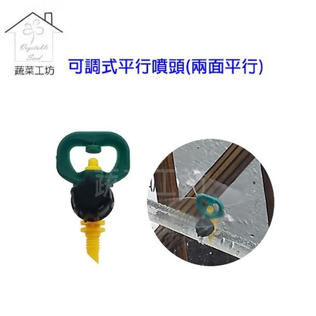 【蔬菜工坊007-B57】水管專用噴頭-可調式平行噴頭(兩面平行)
