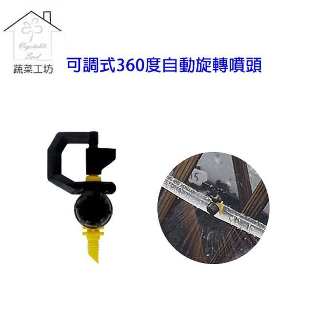 【蔬菜工坊007-B58】水管專用噴頭-可調式360度自動旋轉噴頭