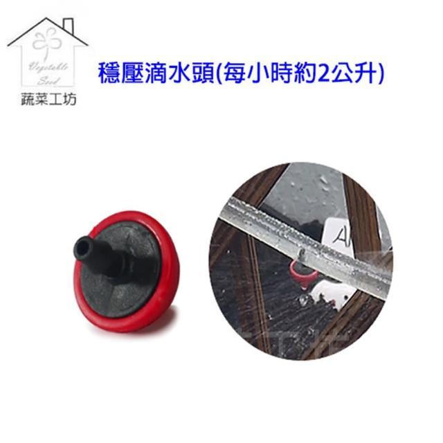 【蔬菜工坊007-B59】水管專用噴頭-穩壓滴水頭(每小時約2公升)
