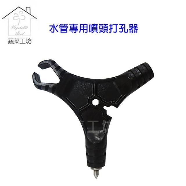 【蔬菜工坊007-B60】水管專用噴頭打孔器