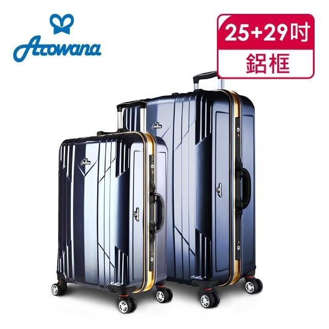 【Arowana】極光閃耀25+29吋PC鏡面鋁框旅行箱/行李箱(多色任選)