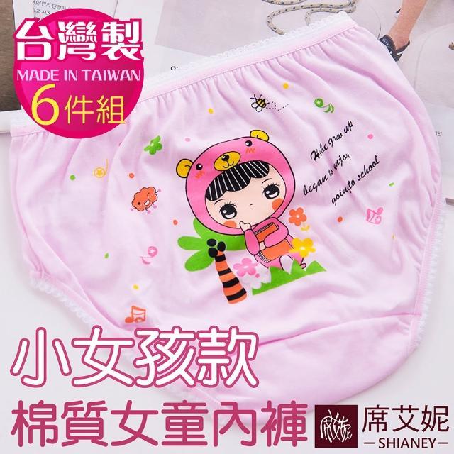 【席艾妮SHIANEY】女童內褲 小女孩款 台灣製造 No.711(6件組)