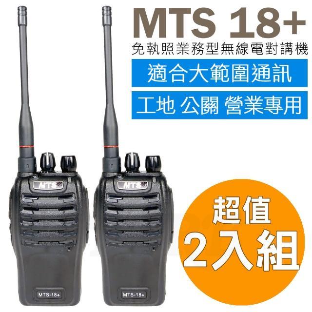 【MTS】MTS 18+ 業務型 無線電對講機(MTS-18 Plus)