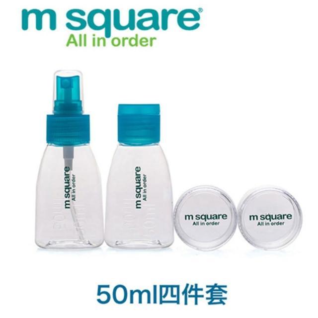 【M Square】分裝瓶四件套(50ml)