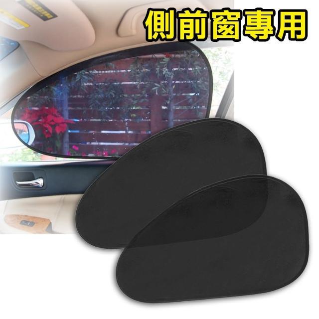 【HNS】靜電圓弧隔熱紙側前窗專用(汽車遮陽|避光|防曬)