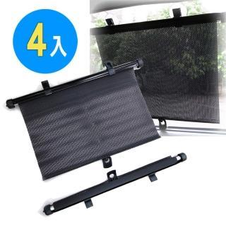 【YARK】捲簾式側窗遮陽簾4入(汽車|防曬|遮陽|避光)