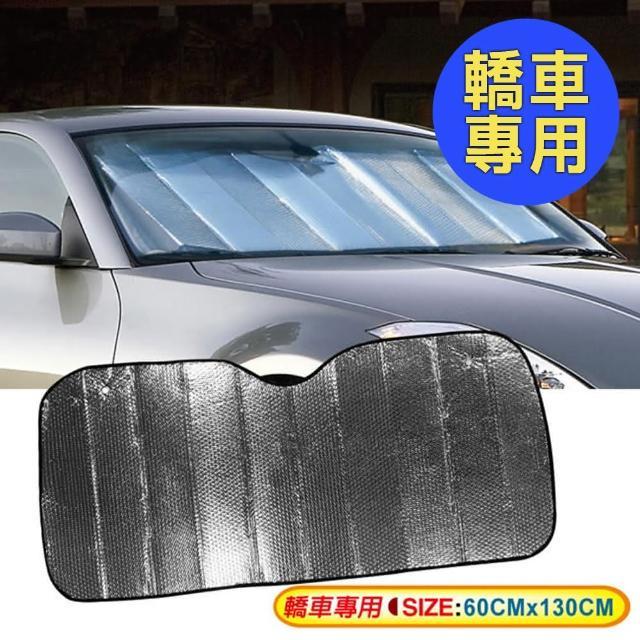 【YARK】鋁箔氣泡式遮陽板-轎車(汽車|防曬|隔熱|避光)