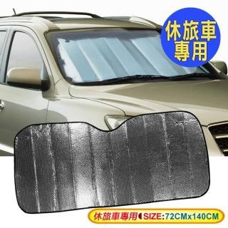 【YARK】鋁箔氣泡式遮陽板休旅車專用(汽車|防曬|隔熱|避光)