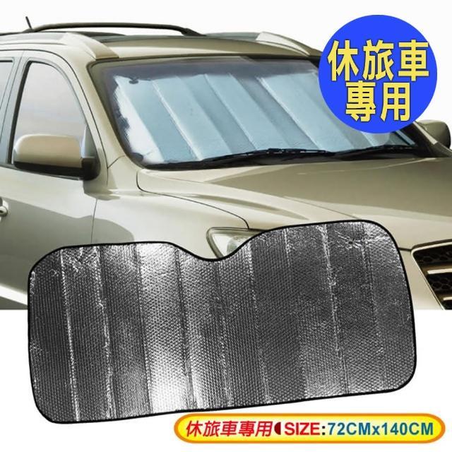【YARK】鋁箔氣泡式遮陽板休旅車專用(汽車 防曬 隔熱 避光)