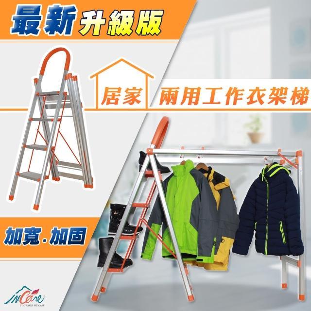 【Incare】居家多功能折疊鋁合金曬衣收納梯(四步梯 收納架 曬衣架)