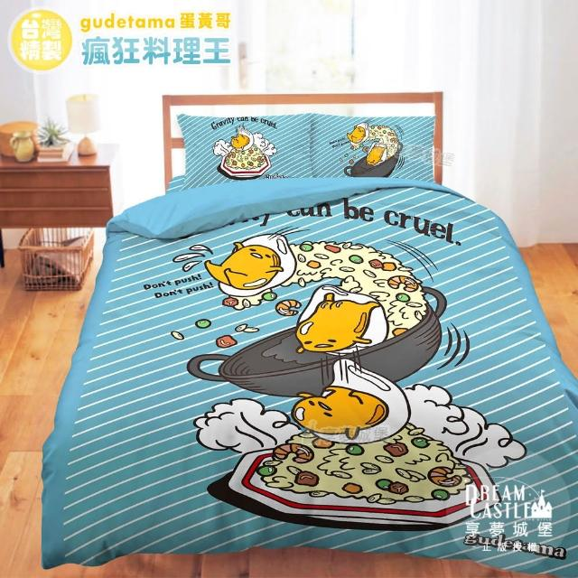 【享夢城堡】雙人加大床包三件式組(蛋黃哥X馬來貘-黃.灰)