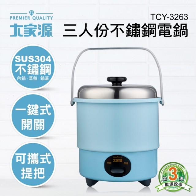 【大家源福利品】三人份不鏽鋼電鍋(TCY-3263)