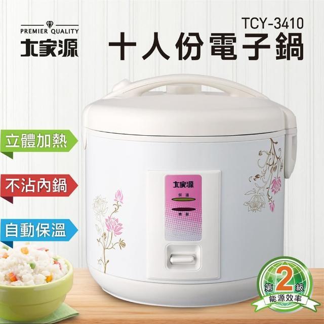 【大家源福利品】十人份多功能電子鍋(TCY-3410)