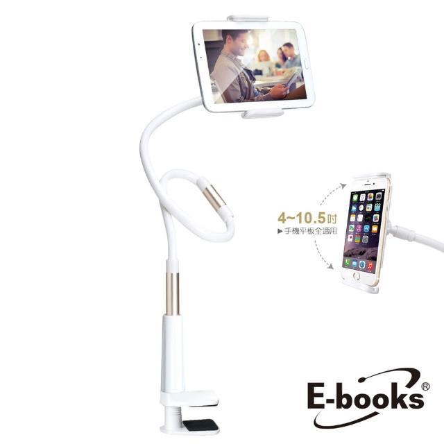 【E-books】N41 鋁鎂合金三段可拆式手機平板支架(速達)