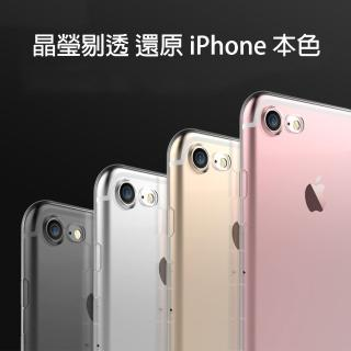 【Apple】iPhone 7 4.7吋 晶亮透明 TPU 高質感軟式手機殼/保護套  光學紋理設計防指紋(附一體式防塵塞)