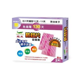 【新鱷魚】130天防蚊片補充包(2片/盒)