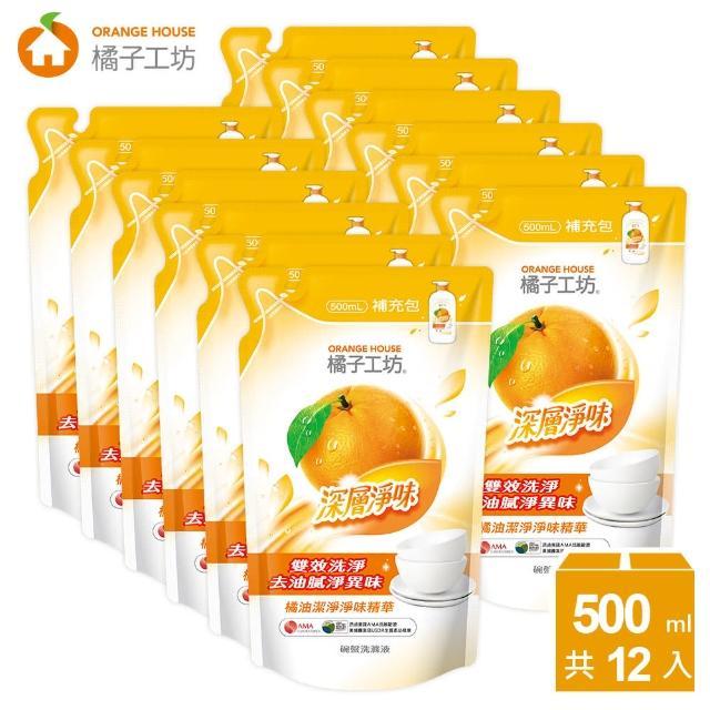 【橘子工坊】深層淨味碗盤洗滌液補充包(500ml *12包/箱)