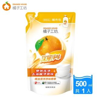 【橘子工坊】深層淨味碗盤洗滌液洗碗精補充包(500ml)