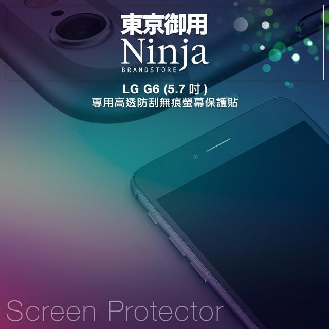 【東京御用Ninja】LG G6專用高透防刮無痕螢幕保護貼(5.7吋)