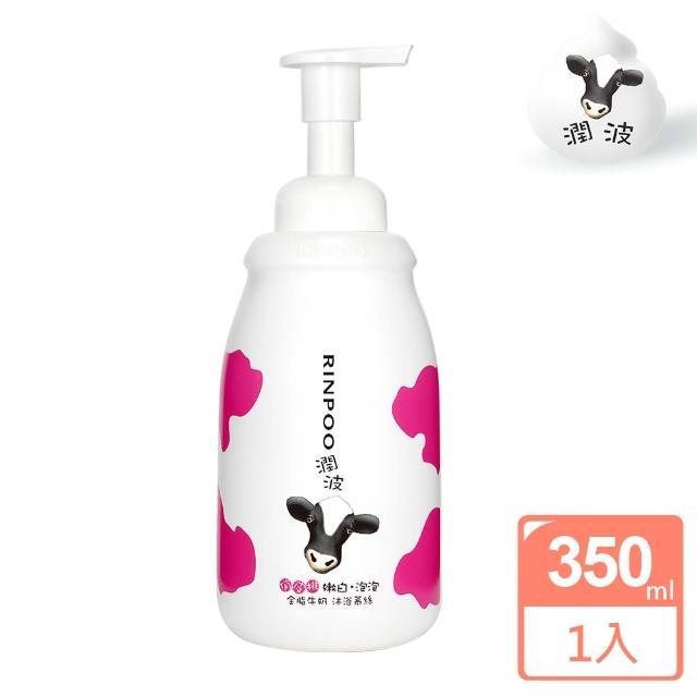 【潤波】全脂牛奶嫩白沐浴慕絲 350ml 瓶裝