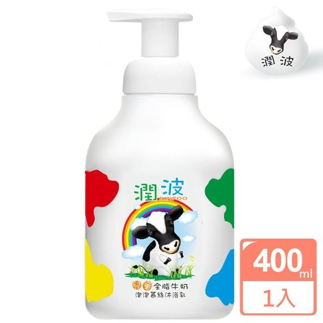【潤波】兒童全脂牛奶 泡泡慕絲沐浴乳 400ml