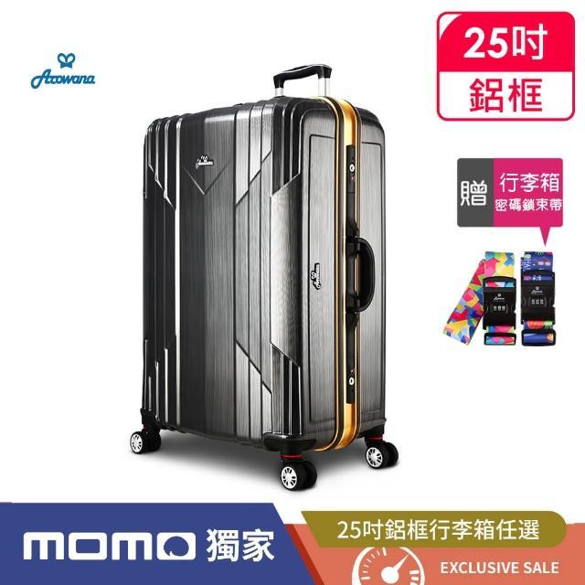 【Arowana】極光閃耀25吋PC鏡面鋁框旅行箱/行李箱(多色任選)