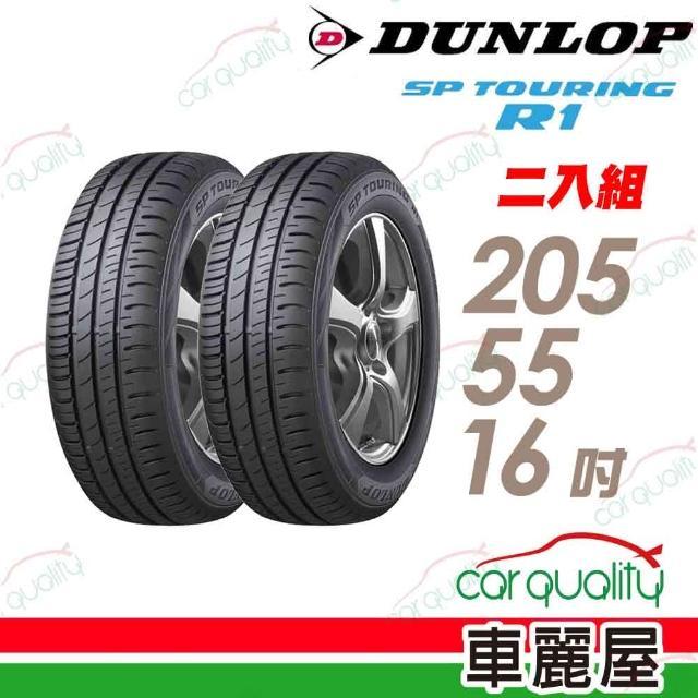 【登祿普】SP TOURING R1省油耐磨輪胎_送專業安裝 兩入組 205/55/16(適用於Altis 馬3 等車型)