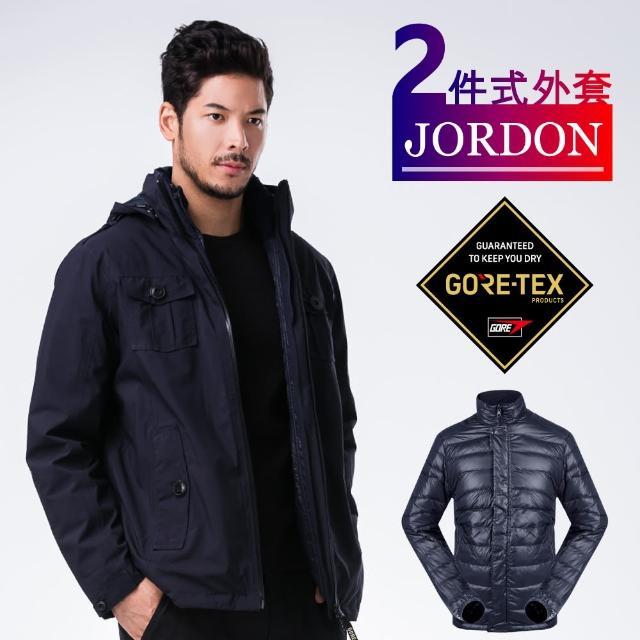 【JORDON橋登】商旅頂極GORE-TEX+鵝絨兩件式外套(1107)