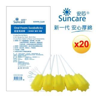 【Suncare】口腔海棉清潔棒 20包/盒(海綿 口腔 清潔)