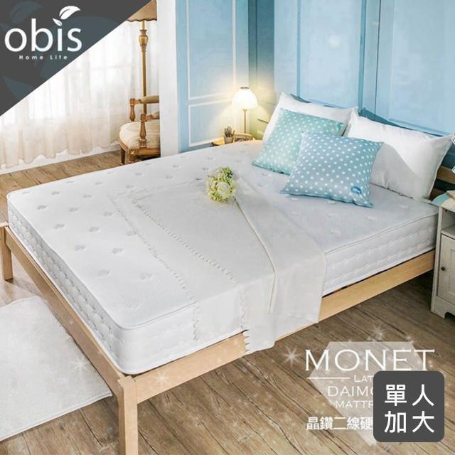 【obis】晶鑽系列_MONET二線硬式獨立筒無毒床墊單人3.5*6.2尺 23cm(無毒/親膚/硬式/獨立筒)