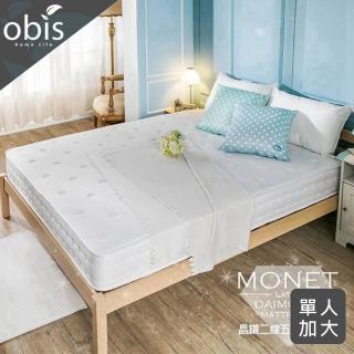 【obis】晶鑽系列_MONET二線五段式獨立筒無毒床墊單人3.5*6.2尺 23cm(無毒/親膚/五段式/獨立筒)