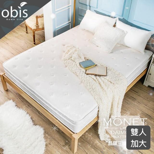 【obis】晶鑽系列_MONET三線乳膠獨立筒無毒床墊雙人加大6*6.2尺 25cm(無毒/親膚/乳膠/獨立筒)