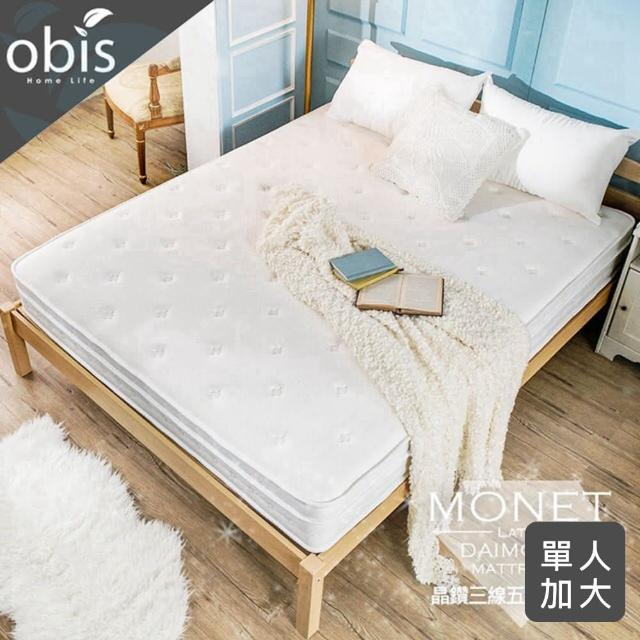 【obis】晶鑽系列_MONET三線五段式乳膠獨立筒無毒床墊單人3.5*6.2尺 25cm(無毒/親膚/五段式/乳膠/獨立筒)