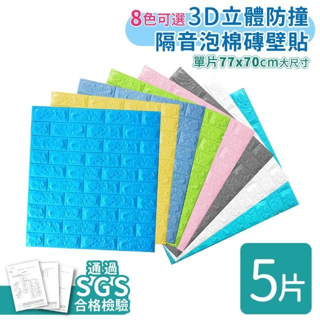 【家適帝】韓國無敵大3D立體防撞隔音泡棉磚壁貼(5片)