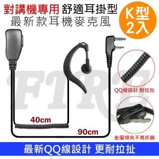 【無線電對講機專用】K型 舒適耳掛型 耳機麥克風 2入(最新QQ線設計 更耐拉扯 配戴舒適)
