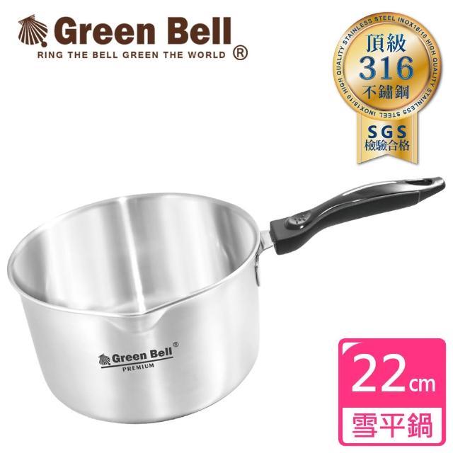 【GREEN BELL 綠貝】316不鏽鋼雪平鍋22cm