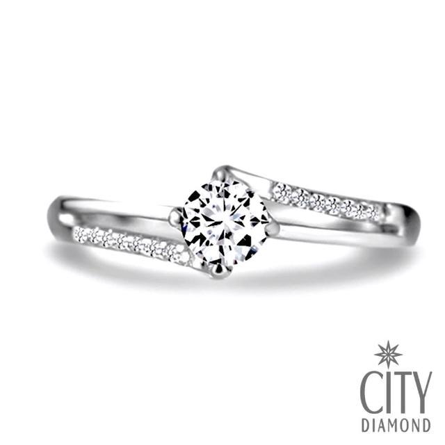 【City Diamond引雅】銀色星河 30分華麗求婚鑽戒