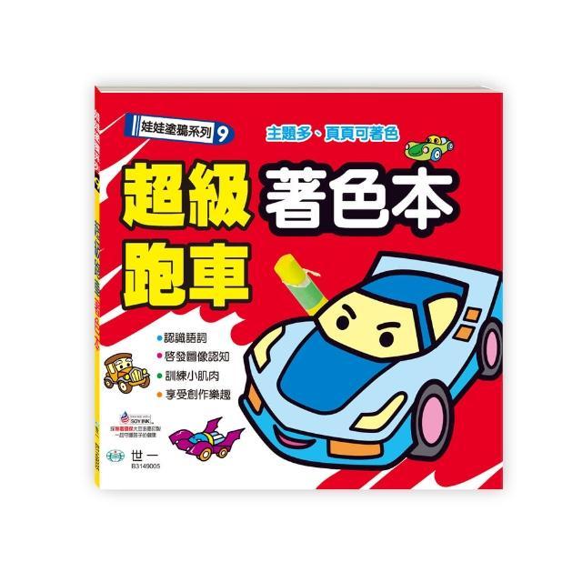 【世一】超級跑車著色本