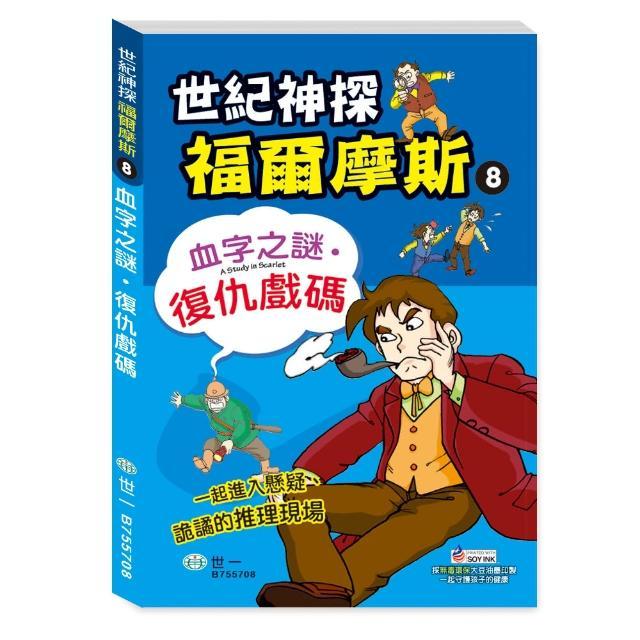 【世一】血字之謎‧復仇戲碼(福爾摩斯漫畫)