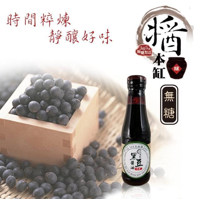【醬本缸】古早味365天甕藏純黑豆頂級無糖醬油(四入組)