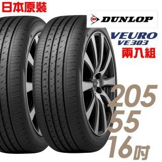 【登祿普】日本製造 VE303舒適寧靜輪胎_兩入組 205/55/16(VE303)