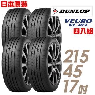 【登祿普】日本製造 VE303 舒適寧靜輪胎_四入組_215/45/17(VE303)