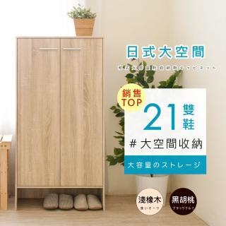 【Hopma】日式雙門六層鞋櫃